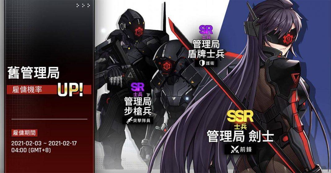 【未來戰】「最強劍士」!隱藏SSR角色?台版偷跑?