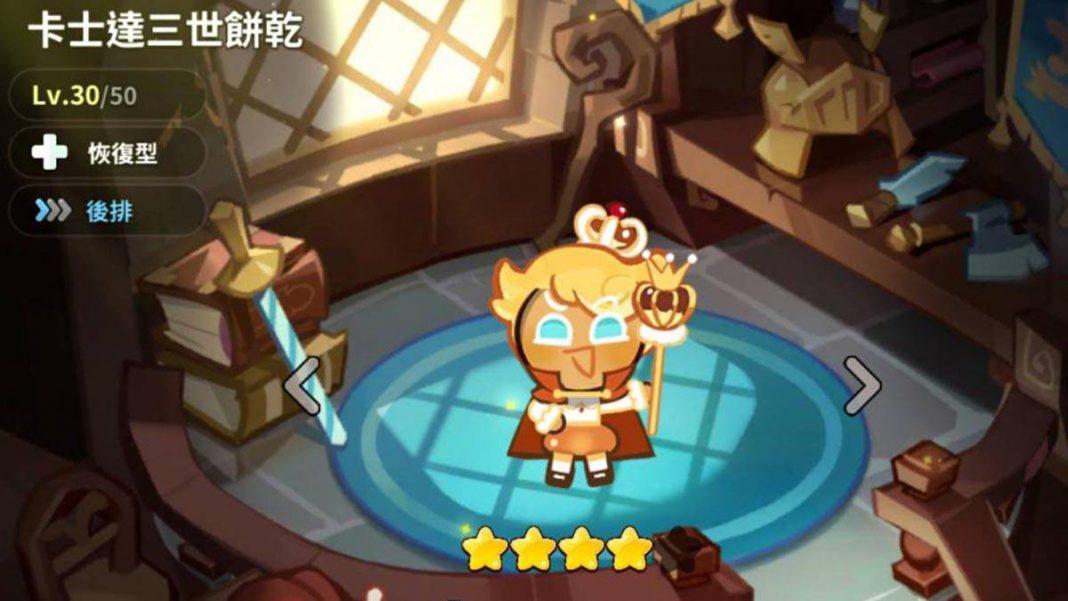 【薑餅人王國】「卡士達三世餅乾的挑戰」任務攻略大全